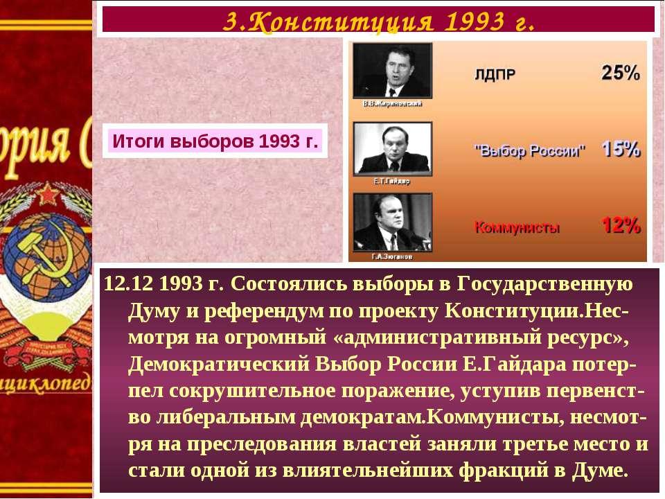 12.12 1993 г. Состоялись выборы в Государственную Думу и референдум по проект...