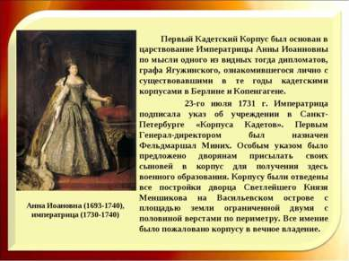 Первый Кадетский Корпус был основан в царствование Императрицы Анны Иоанновны...