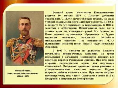 Великий князь Константин Константинович (1886-1915) Великий князь Константин ...