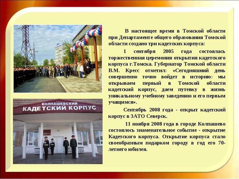 В настоящее время в Томской области при Департаменте общего образования Томск...