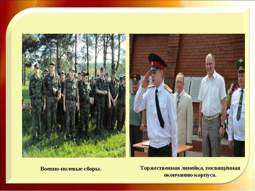 Военно-полевые сборы. Торжественная линейка, посвящённая окончанию корпуса.
