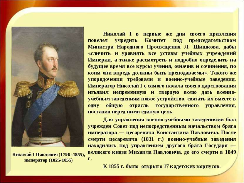 Николай I Павлович (1796 -1855), император (1825-1855) Николай I в первые же ...