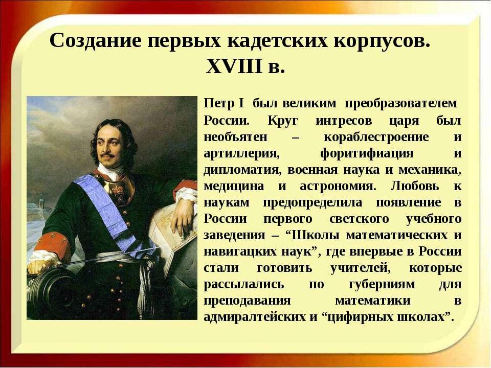 Создание первых кадетских корпусов. XVIII в. Петр I был великим преобразовате...