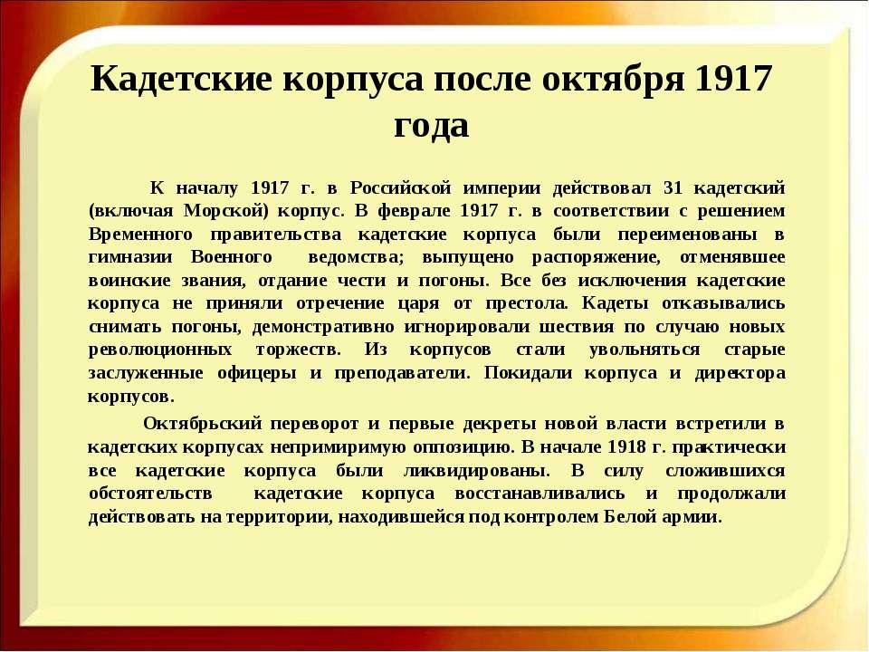 Кадетские корпуса после октября 1917 года К началу 1917 г. в Российской импер...