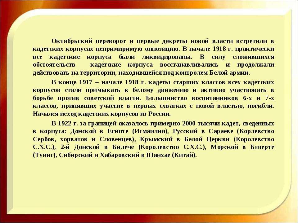 Октябрьский переворот и первые декреты новой власти встретили в кадетских кор...