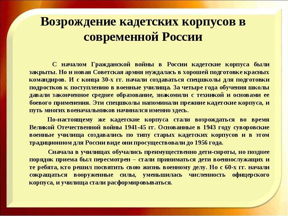 Возрождение кадетских корпусов в современной России С началом Гражданской вой...