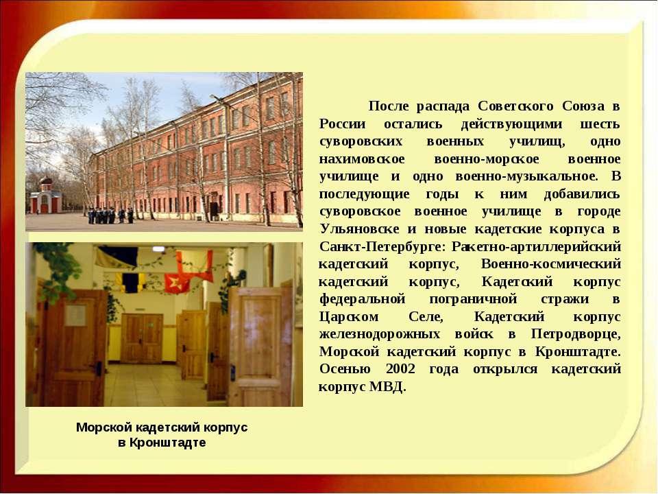 Морской кадетский корпус в Кронштадте После распада Советского Союза в России...