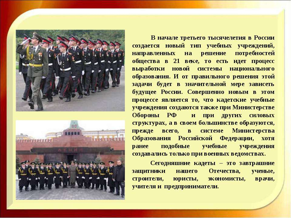 В начале третьего тысячелетия в России создается новый тип учебных учреждений...
