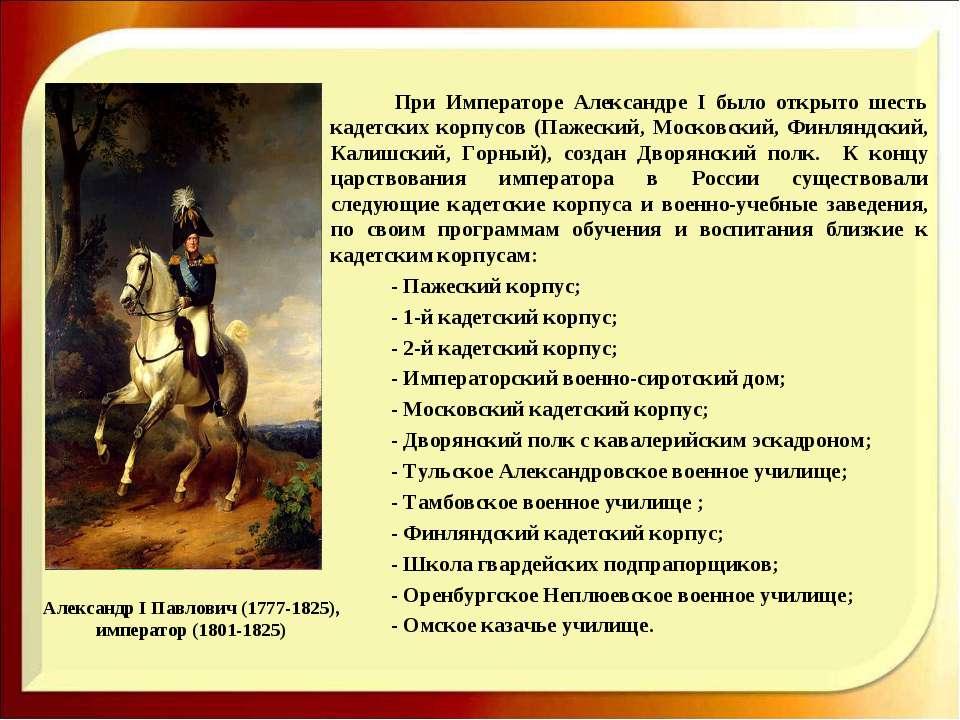 Александр I Павлович (1777-1825), император (1801-1825) При Императоре Алекса...