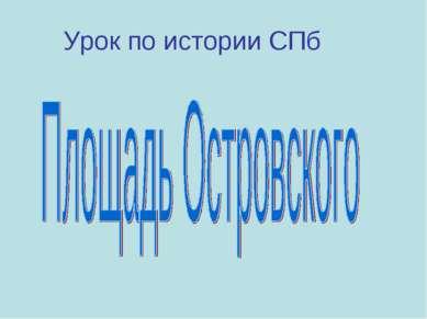 Урок по истории СПб