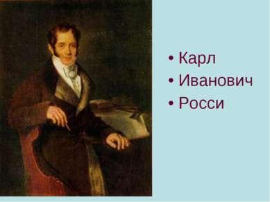 Карл Иванович Росси