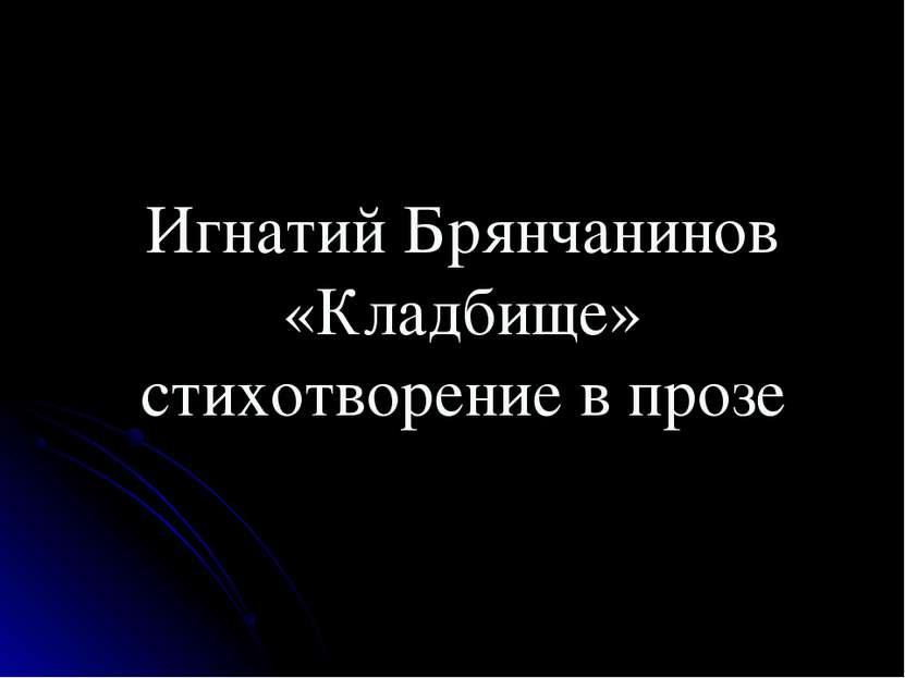 Игнатий Брянчанинов «Кладбище» стихотворение в прозе