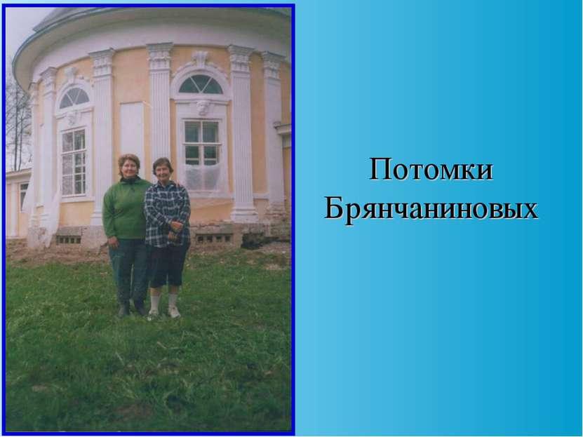 Потомки Брянчаниновых