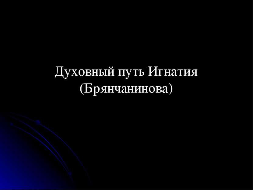 Духовный путь Игнатия (Брянчанинова)