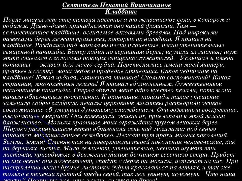 Святитель Игнатий Брянчанинов Кладбище После многих лет отсутствия посетил я ...