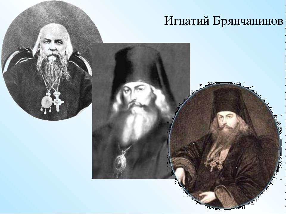 Игнатий Брянчанинов
