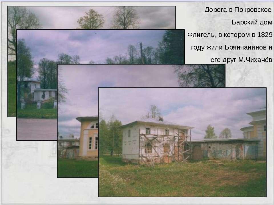 Флигель, в котором в 1829 году жили Брянчанинов и его друг М.Чихачёв Барский ...