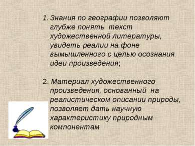Знания по географии позволяют глубже понять текст художественной литературы, ...