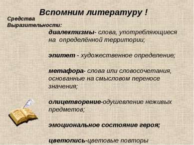Вспомним литературу ! диалектизмы- слова, употребляющиеся на определённой тер...
