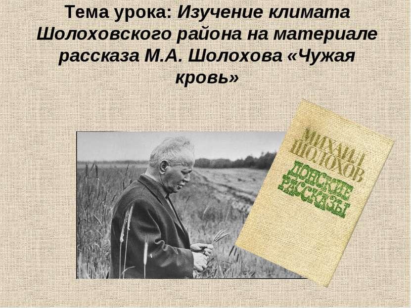 Тема урока: Изучение климата Шолоховского района на материале рассказа М.А. Ш...
