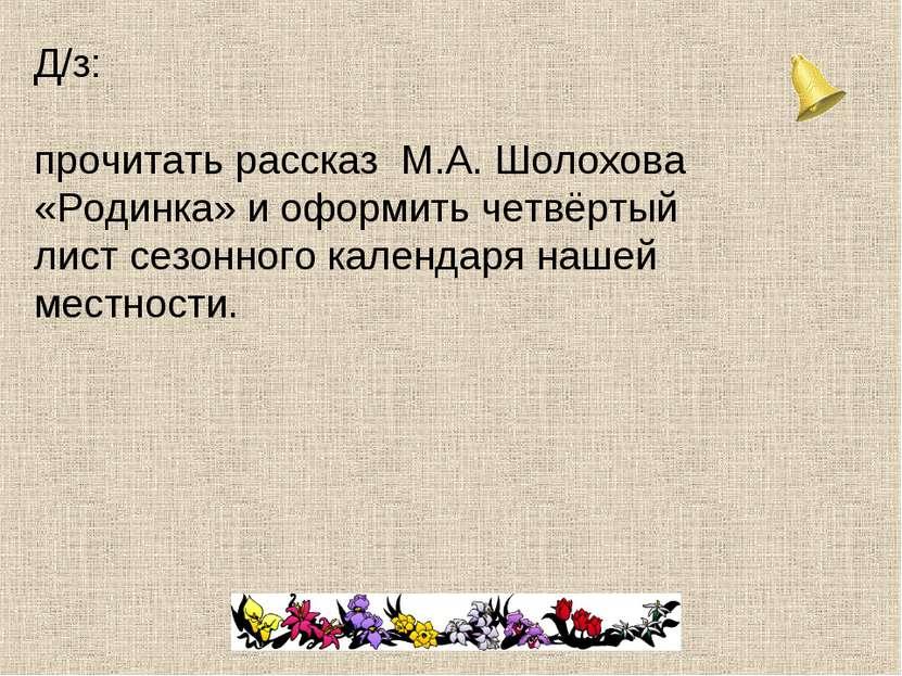 Д/з: прочитать рассказ М.А. Шолохова «Родинка» и оформить четвёртый лист сезо...