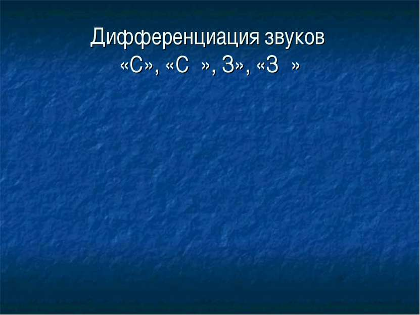 Дифференциация звуков «С», «Сۥ», З», «Зۥ»