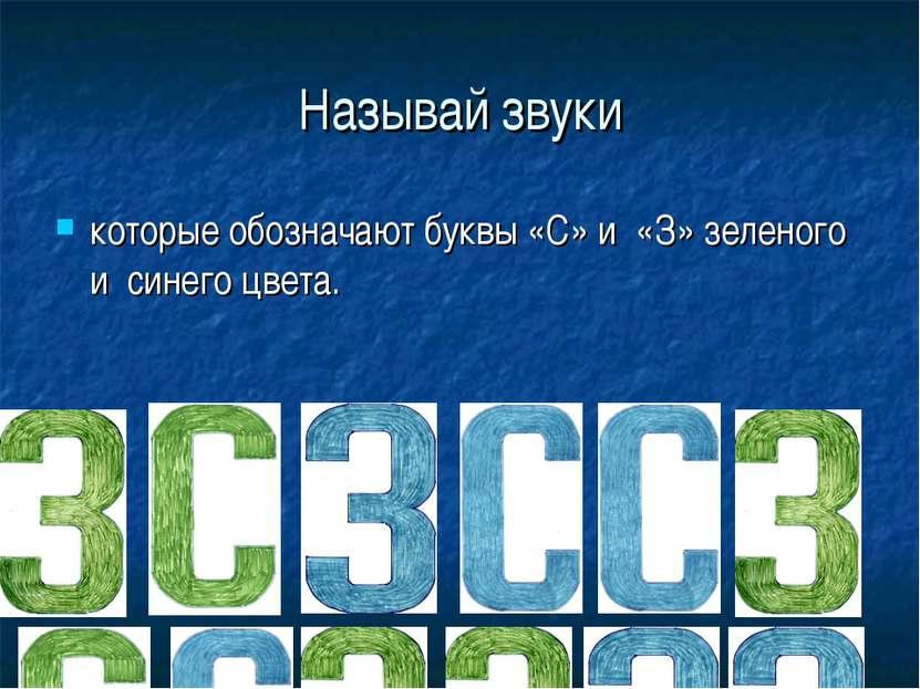 Называй звуки которые обозначают буквы «С» и «З» зеленого и синего цвета.