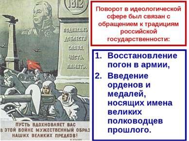 Поворот в идеологической сфере был связан с обращением к традициям российской...