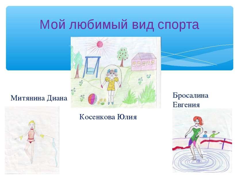 Мой любимый вид спорта Бросалина Евгения Косенкова Юлия Митянина Диана
