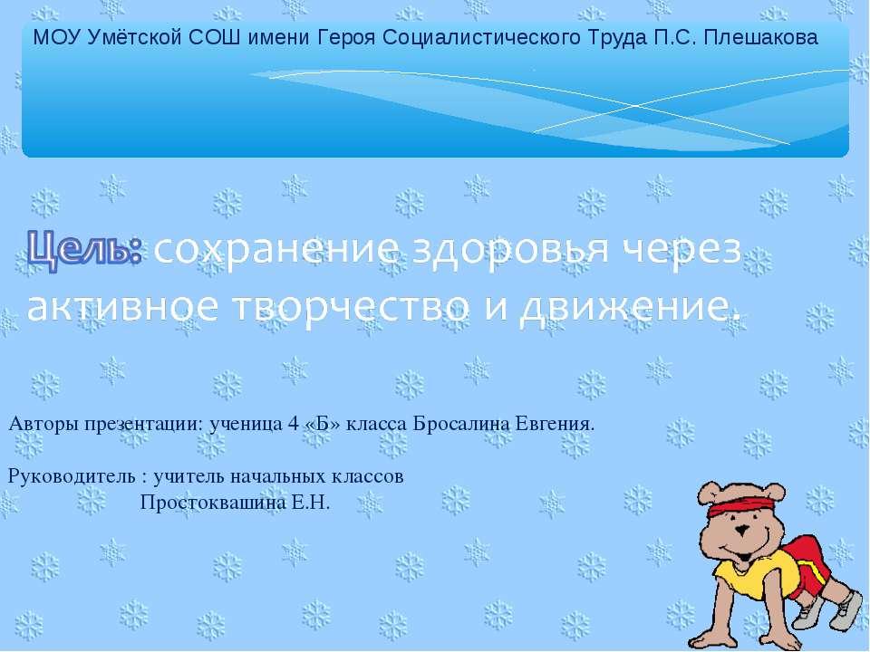 Авторы презентации: ученица 4 «Б» класса Бросалина Евгения. Руководитель : уч...