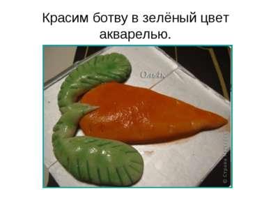 Красим ботву в зелёный цвет акварелью.