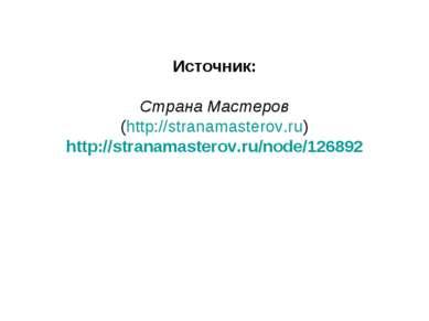 Источник: Страна Мастеров (http://stranamasterov.ru) http://stranamasterov.ru...