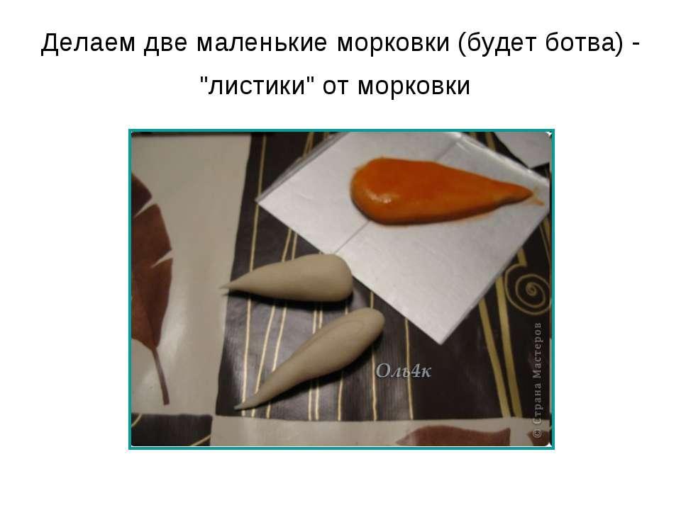 """Делаем две маленькие морковки (будет ботва) - """"листики"""" от морковки"""