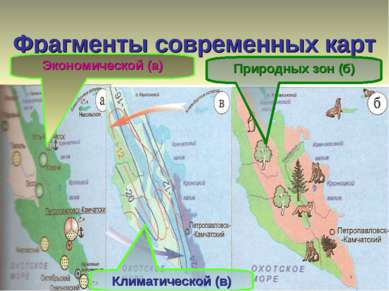 Фрагменты современных карт Экономической (а) Природных зон (б) Климатической (в)