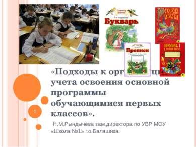 «Подходы к организации учета освоения основной программы обучающимися первых ...