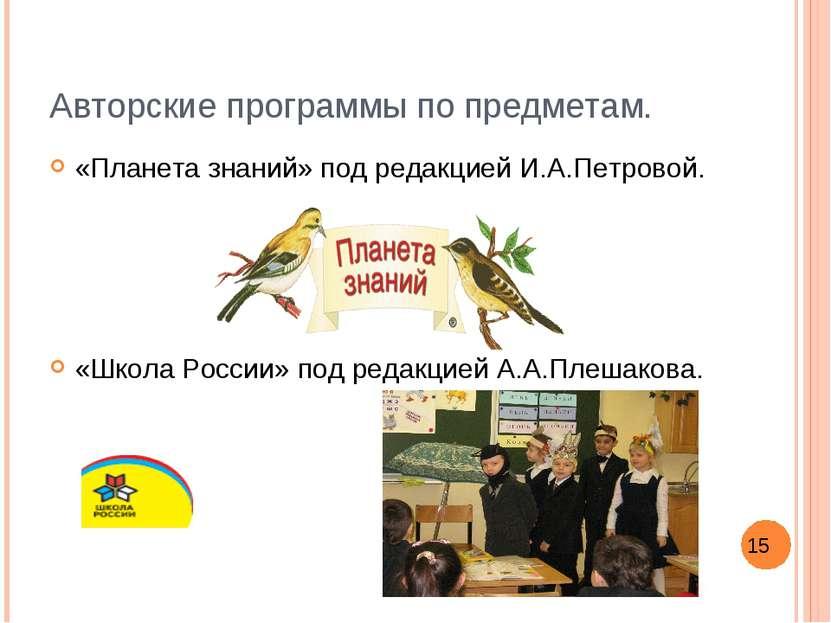 Авторские программы по предметам. «Планета знаний» под редакцией И.А.Петровой...