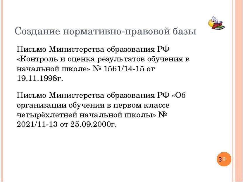 Создание нормативно-правовой базы * Письмо Министерства образования РФ «Контр...