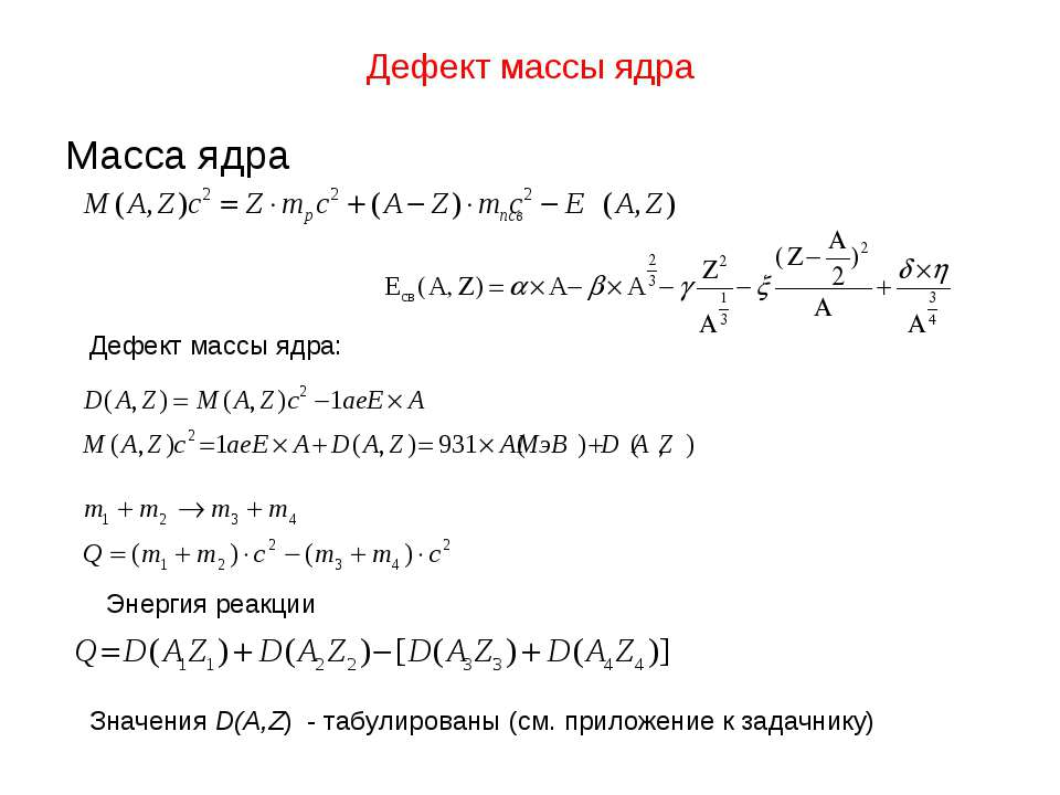Дефект массы ядра Масса ядра Энергия реакции Значения D(A,Z) - табулированы (...