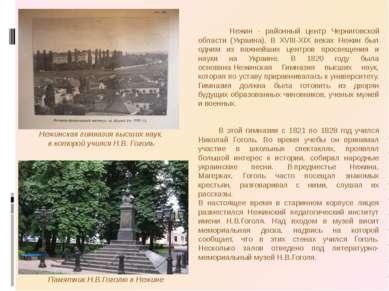 Нежинская гимназия высших наук, в которой учился Н.В. Гоголь Нежин - районный...