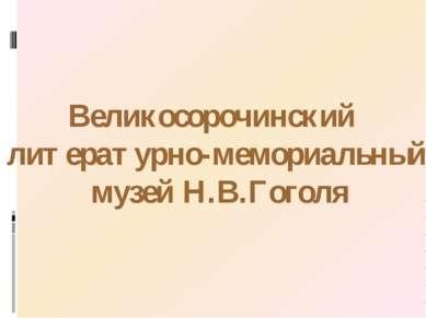 Великосорочинский литературно-мемориальный музей Н.В.Гоголя
