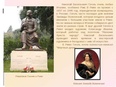 Николай Васильевич Гоголь очень любил Италию, особенно Рим.В Риме он прожил ...