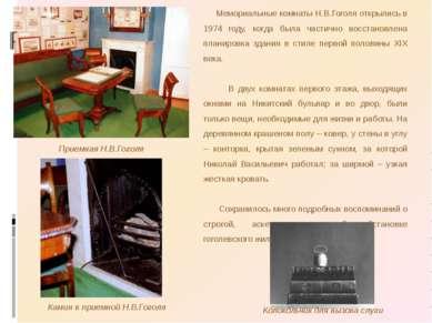 Мемориальные комнаты Н.В.Гоголя открылись в 1974 году, когда была частично во...