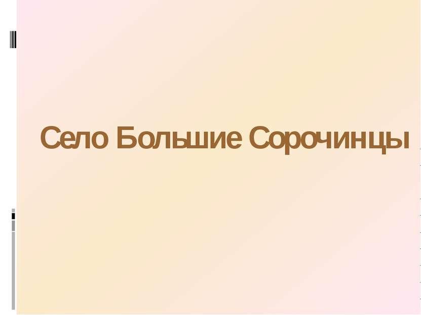 Село Большие Сорочинцы