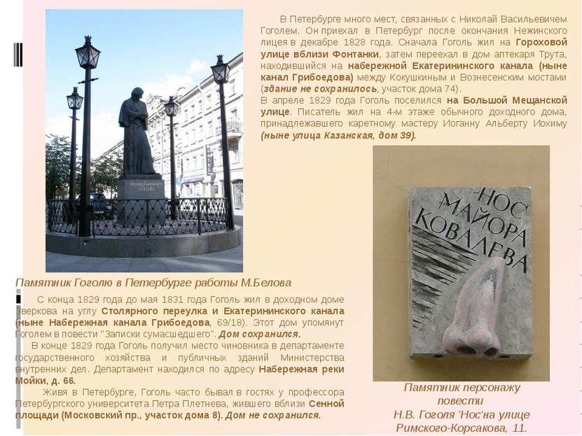 В Петербурге много мест, связанных с Николай Васильевичем Гоголем. Онприехал...
