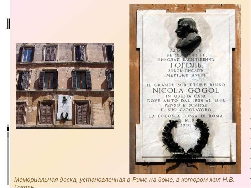 Мемориальная доска, установленная в Риме на доме, в котором жил Н.В. Гоголь.