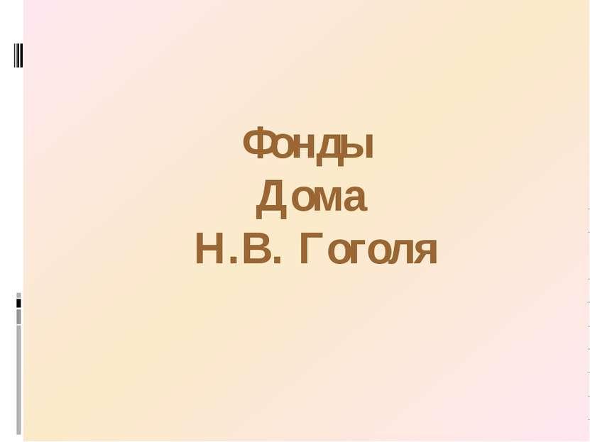 Фонды Дома Н.В. Гоголя
