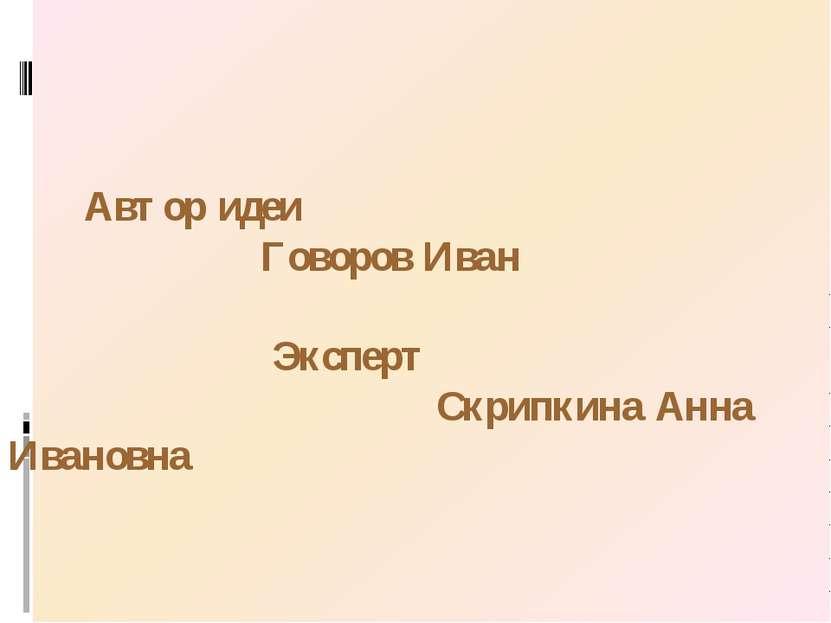 Автор идеи Говоров Иван Эксперт Скрипкина Анна Ивановна