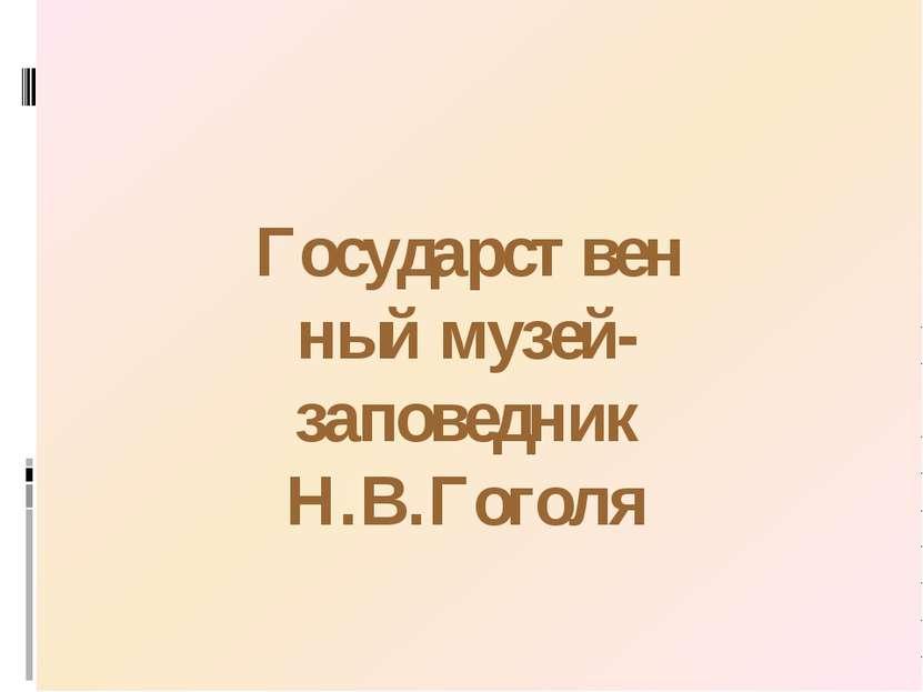 Государственный музей-заповедник Н.В.Гоголя