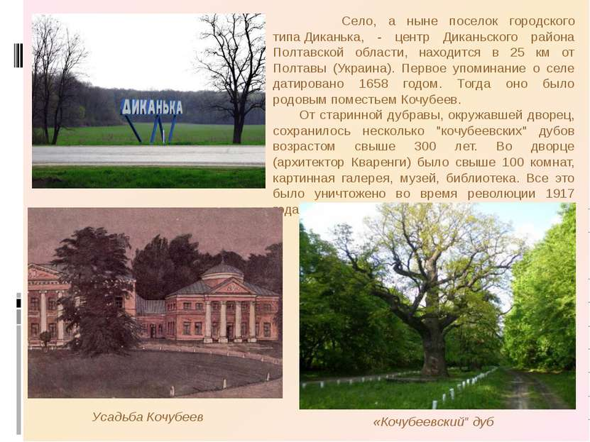 Село, а ныне поселок городского типаДиканька, - центр Диканьского района Пол...