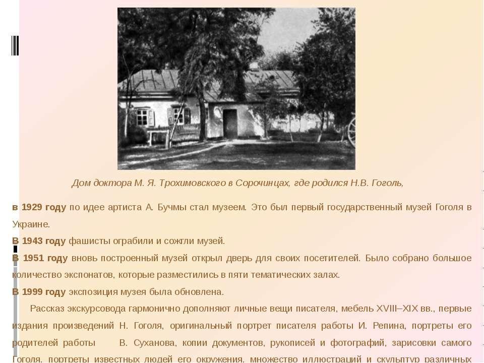 в 1929 году по идее артиста А. Бучмы стал музеем. Это был первый государствен...